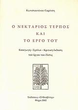 Ο Νεκτάριος Τέρπος και το έργο του
