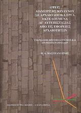 Όψεις διαχείρισης κινδύνου σε αρχαιολογικά έργα εκτελούμενα δι'αυτεπιστασίας από τις εφορείες αρχαιοτήτων