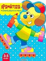 Χρωματίζω με αριθμούς, γράμματα και σχήματα