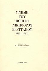 Μνήμη του ποιητή Νικηφόρου Βρεττάκου (1912-1991)