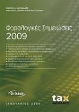 Φορολογικές σημειώσεις 2009