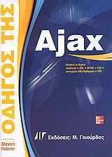 Οδηγός της Ajax