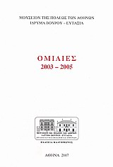 Ομιλίες 2003-2005