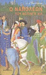 Ο Ναπολέων του Νότινγκ Χιλ