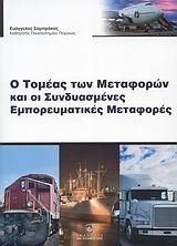 Ο τομέας των μεταφορών και οι συνδυασμένες εμπορευματικές μεταφορές