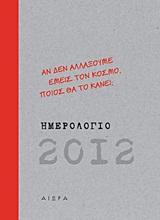 Ημερολόγιο 2012: Αν δεν αλλάξουμε εμείς τον κόσμο, ποιος θα το κάνει;