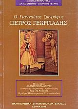 Ο Γιαννιώτης ζωγράφος Πέτρος Γεωργιάδης