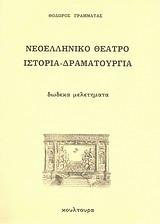 Νεοελληνικό θέατρο, ιστορία - δραματουργία