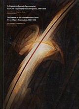 Το σύμπαν της Ρωσικής Πρωτοπορίας: Τέχνη και εξερεύνηση του διαστήματος, 1900-1930