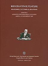 Κωνσταντίνος Τσάτσος: Φιλόσοφος, συγγραφέας, πολιτικός