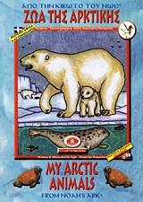 Ζώα της Αρκτικής