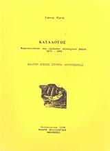 Κατάλογος Βορειοελλαδιτών που εξέδωσαν λογοτεχνικά βιβλία 1875-2007