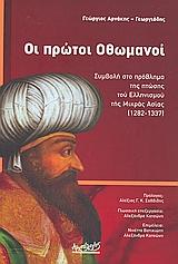 Οι πρώτοι Οθωμανοί
