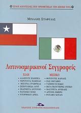 Λατινοαμερικανοί συγγραφείς