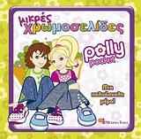 Polly Pocket: Μια πολυάσχολη μέρα