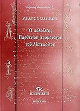 Ο πολυέλεος Παρθενίου ιερομονάχου του Μετεωρίτου