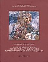 Ο ναός της Αγίας Αικατερίνης στην πόλη της Ρόδου και η ζωγραφική του ύστερου μεσαίωνα στα Δωδεκάνησα (1309-1453)