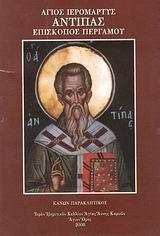Άγιος Ιερομάρτυς Αντίπας Επίσκοπος Περγάμου