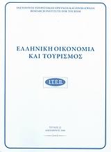 Ελληνική οικονομία και τουρισμός 22