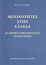 Μειονότητες στην Ελλάδα