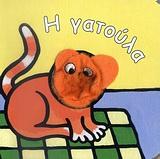 Η γατούλα