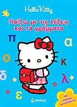 Hello Kitty: Παίζω με τις λέξεις και τα γράμματα