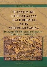Η ανατολική Στερεά Ελλάδα και η Βοιωτία στον ύστερο μεσαίωνα