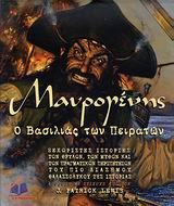 Μαυρογένης, Ο βασιλιάς των πειρατών