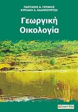 Γεωργική οικολογία