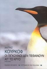 Οι πιγκουίνοι δεν πεθαίνουν απ΄ το κρύο