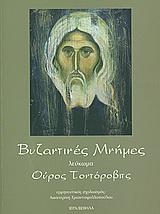 Βυζαντινές μνήμες