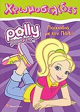 Polly Pocket: Παιχνίδια με την Πόλι