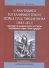 Η αναγέννηση του ελληνικού γένους: Πορεία προς την ελευθερία (1669 - 1812)
