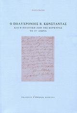 Ο Πολυχρόνιος Β. Κωνσταντάς και η πολιτική ζωή της Κέρκυρας το 19ο αιώνα
