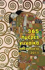 Ημερολόγιο 2011: 365 ημέρες γυναίκα