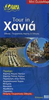 Tour in Χανιά