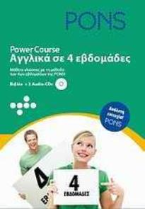 POWER COURSE ΙΣΠΑΝΙΚΑ ΣΕ 4 ΕΒΔΟΜΑΔΕΣ