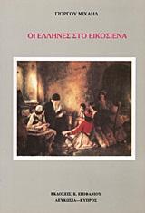 Οι Έλληνες στο Εικοσιένα