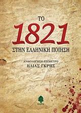 Το 1821 στην ελληνική ποίηση