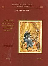 Χειρόγραφα και βιβλιοθήκες της Ανατολικής Μακεδονίας και Θράκης