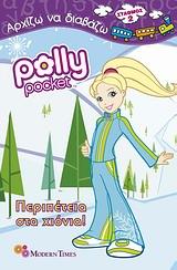 Polly Pocket: Περιπέτεια στα χιόνια