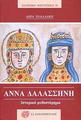 Άννα Δαλασσηνή