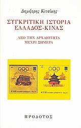 Συγκριτική ιστορία Ελλάδος Κίνας