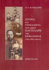 Ιστορία και γενεαλογία του οίκου Καγγελάρη της Κεφαλονιάς (16ος-20ός αιώνες)