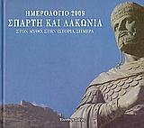 Ημερολόγιο 2009, Σπάρτη και Λακωνία