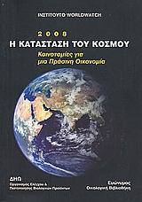 Ινστιτούτο Worldwatch: η κατάσταση του κόσμου 2008