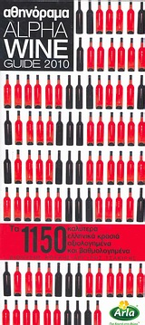 Alpha Wine Guide 2010