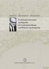 Τα ελληνικά τοπωνύμια της Κριμαίας και το γλωσσικό ιδίωμα των Ελλήνων της Ουκρανίας