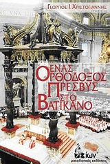 Ένας ορθόδοξος πρέσβυς στο Βατικανό