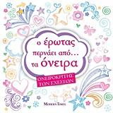 Ο έρωτας περνάει από... τα όνειρα